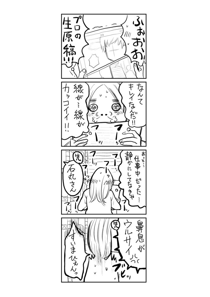 f:id:ishimarujirushi:20170303150508p:plain