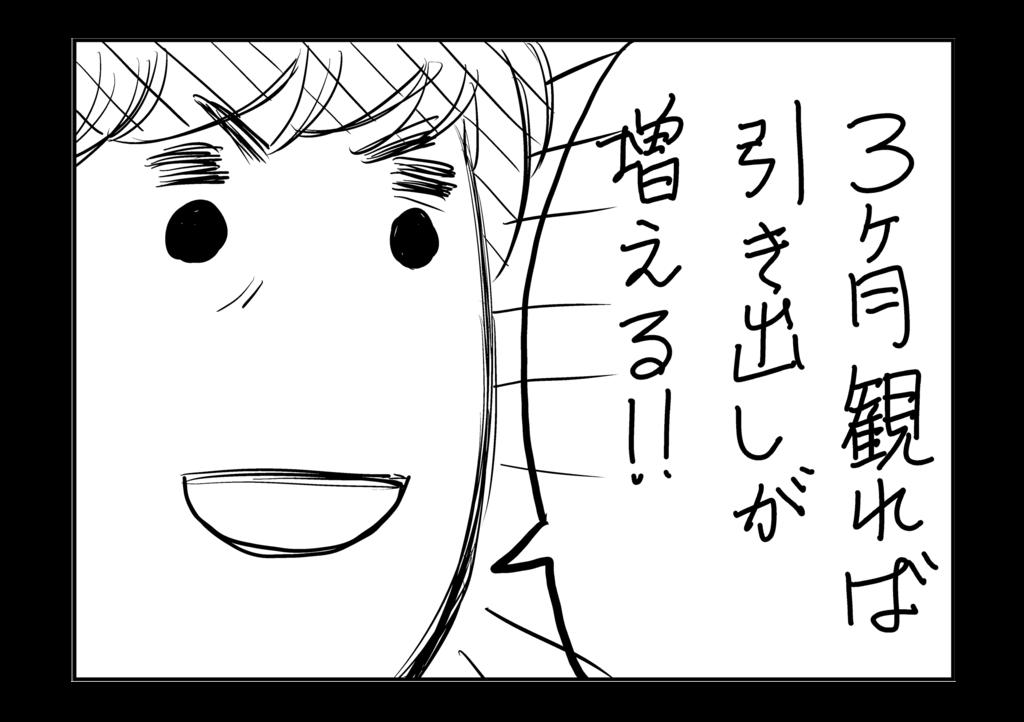 f:id:ishimarujirushi:20170306170213p:plain