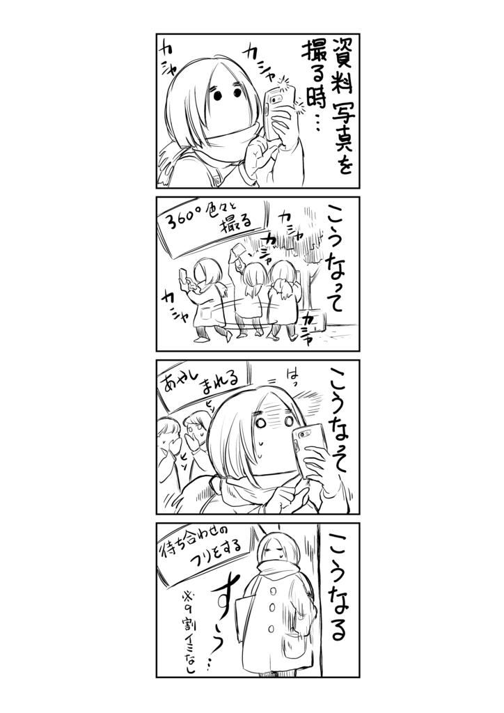 f:id:ishimarujirushi:20170308043141p:plain