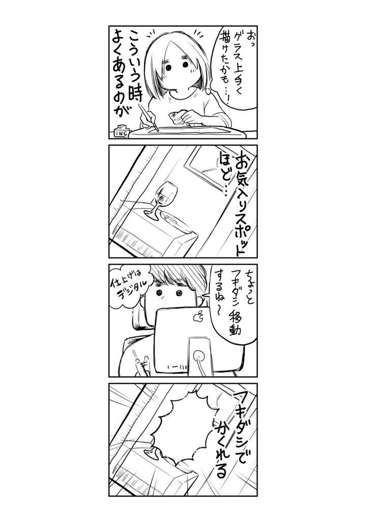 f:id:ishimarujirushi:20170309195532p:plain