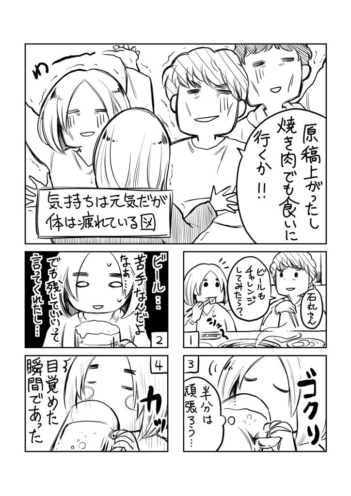 f:id:ishimarujirushi:20170311041025p:plain