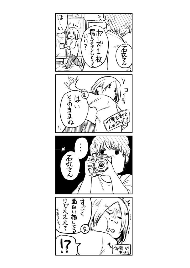 f:id:ishimarujirushi:20170313154540p:plain