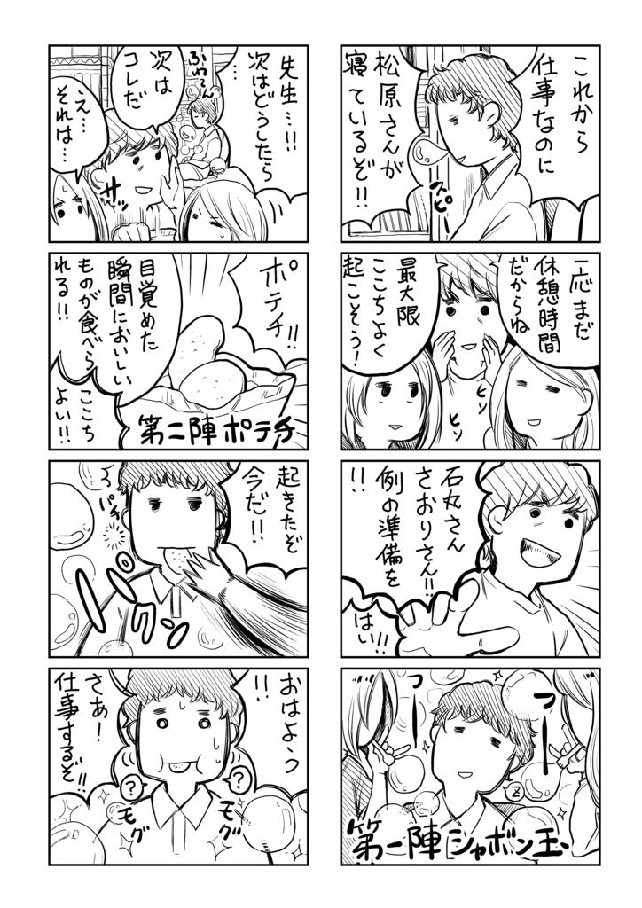 f:id:ishimarujirushi:20170318215138p:plain