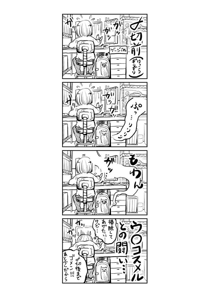 f:id:ishimarujirushi:20170322160823p:plain