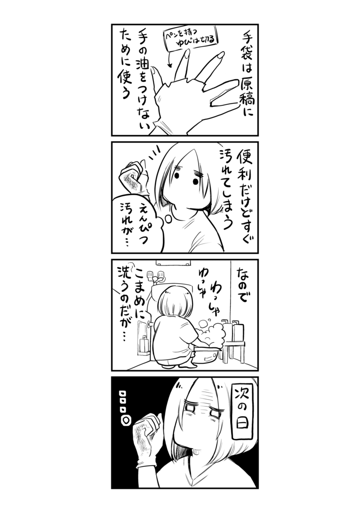 f:id:ishimarujirushi:20170405202318p:plain
