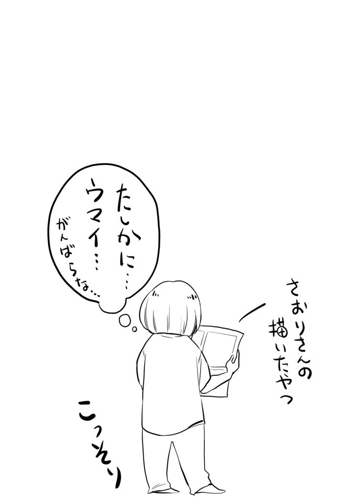 f:id:ishimarujirushi:20170406223508p:plain