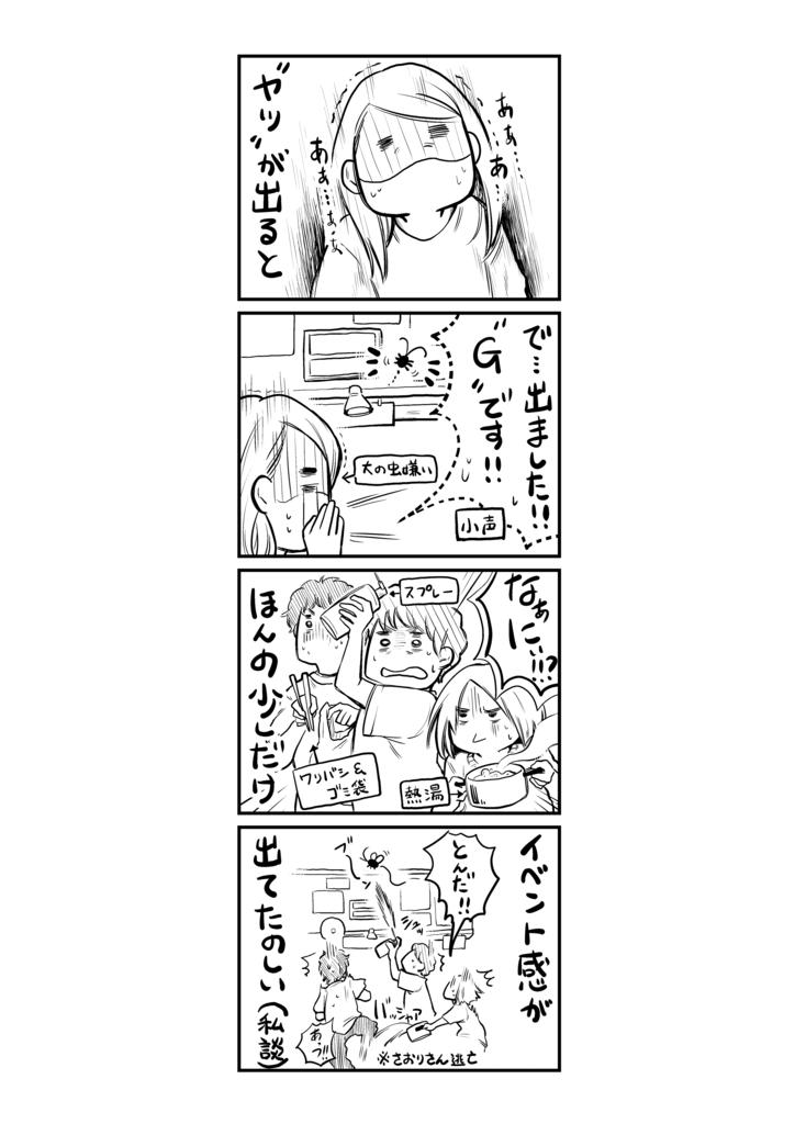 f:id:ishimarujirushi:20170407184605p:plain