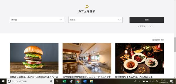 カフェチケット 東京の店舗検索画面