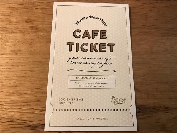 カフェチケット 東京のチケット