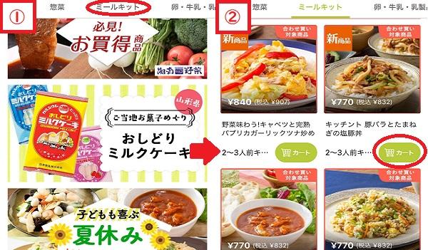 ローソン ミールキット キッチント アプリ