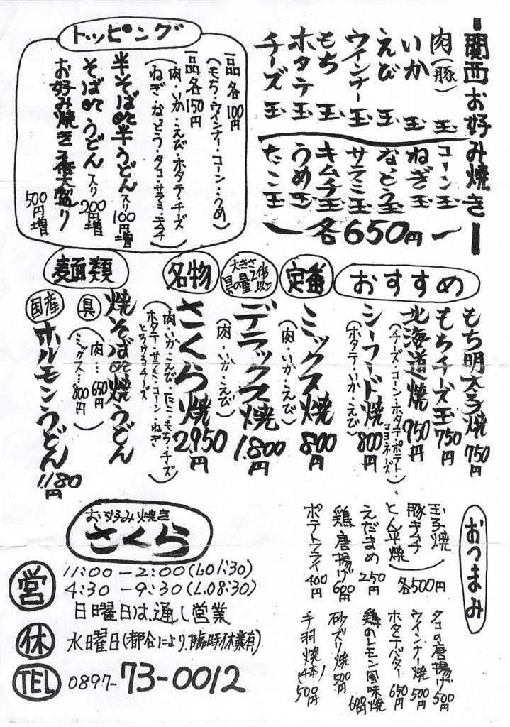 f:id:ishimotohiroaki:20161011105048j:plain