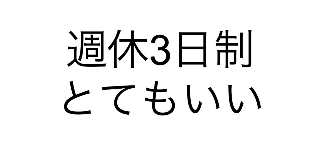 f:id:ishimotohiroaki:20170607180925p:plain