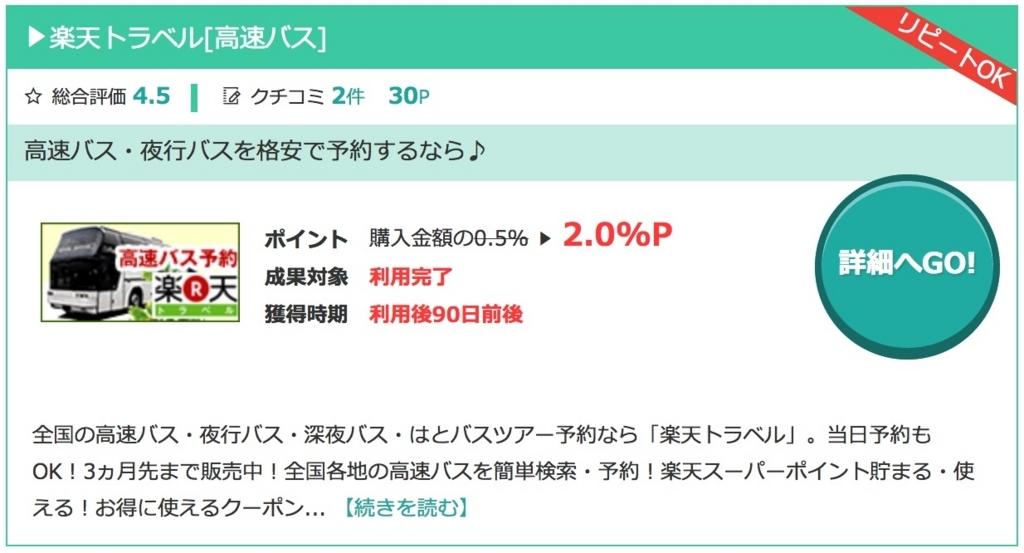 f:id:ishimotohiroaki:20170811153720j:plain