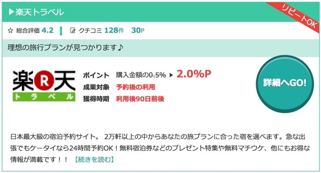 f:id:ishimotohiroaki:20170811154423j:plain