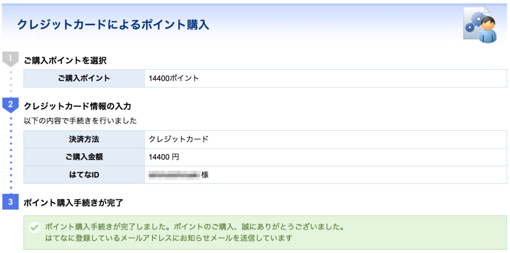 f:id:ishimotohiroaki:20171205160052p:plain