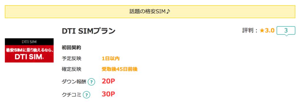 f:id:ishimotohiroaki:20180114163205p:plain
