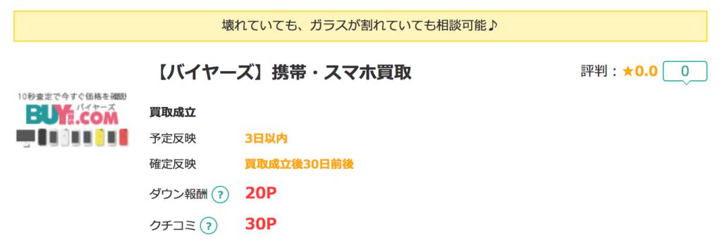 f:id:ishimotohiroaki:20180115215037p:plain