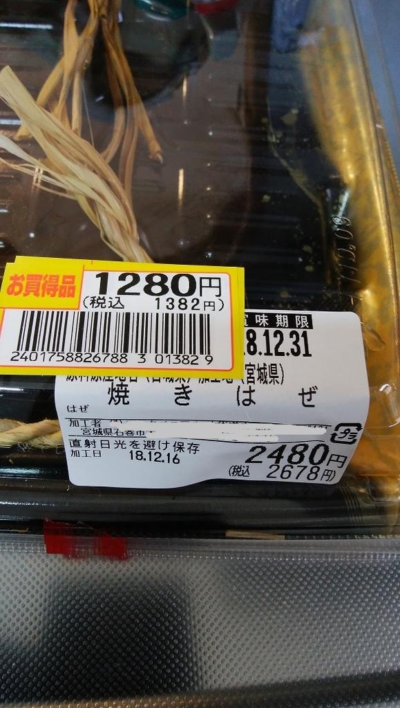 f:id:ishinomaki-joho:20190104162219j:plain