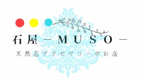 f:id:ishiya-muso:20190606114716j:plain