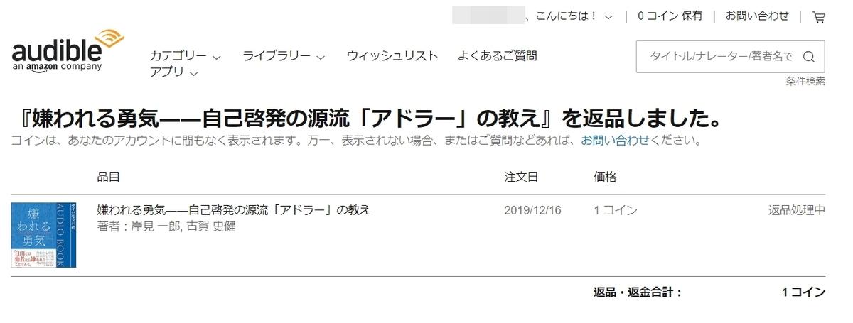 f:id:ishiyan_kin:20191222191050j:plain