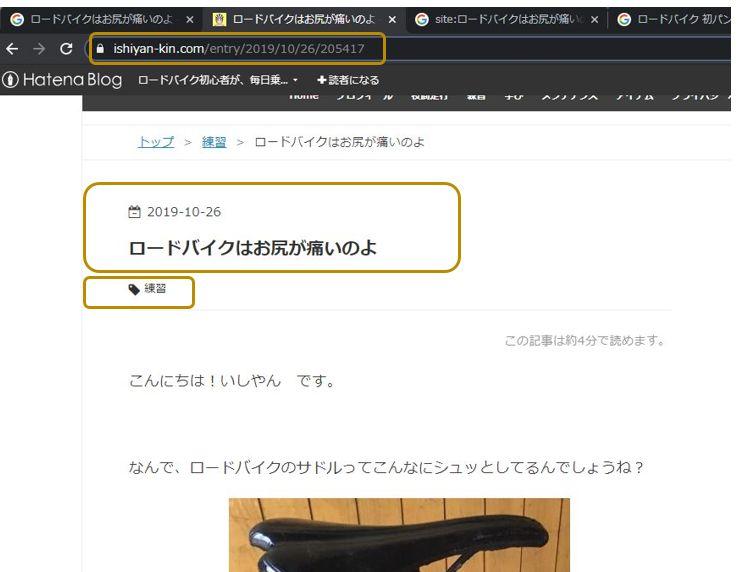 f:id:ishiyan_kin:20200128170452j:plain