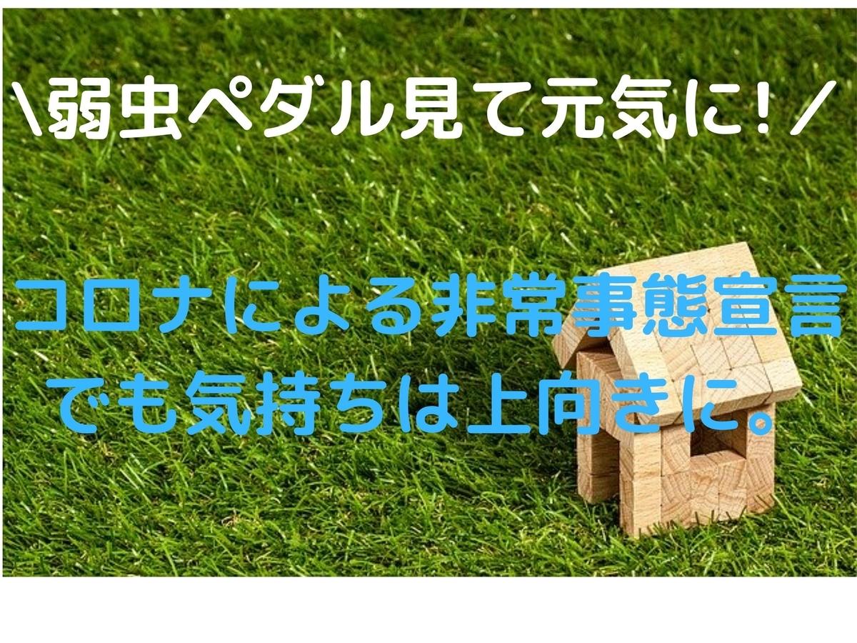 f:id:ishiyan_kin:20200426182147j:plain