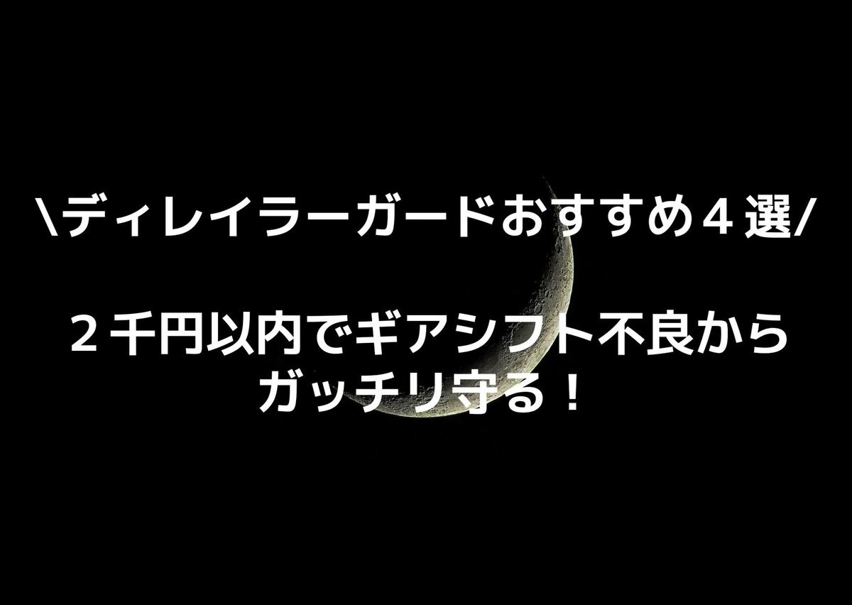 f:id:ishiyan_kin:20200504162030j:plain