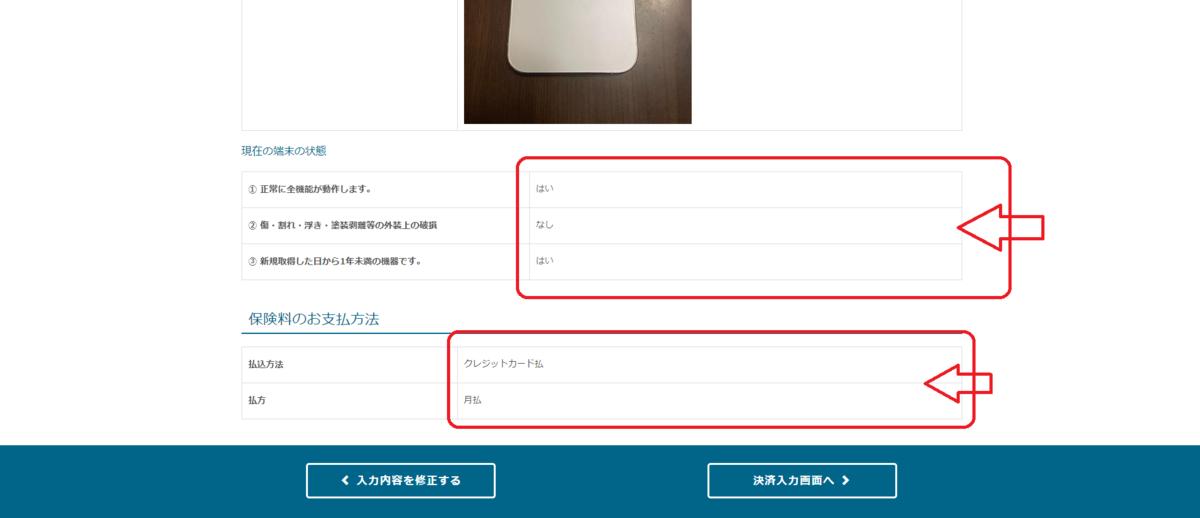 f:id:ishiyan_kin:20210704072406p:plain