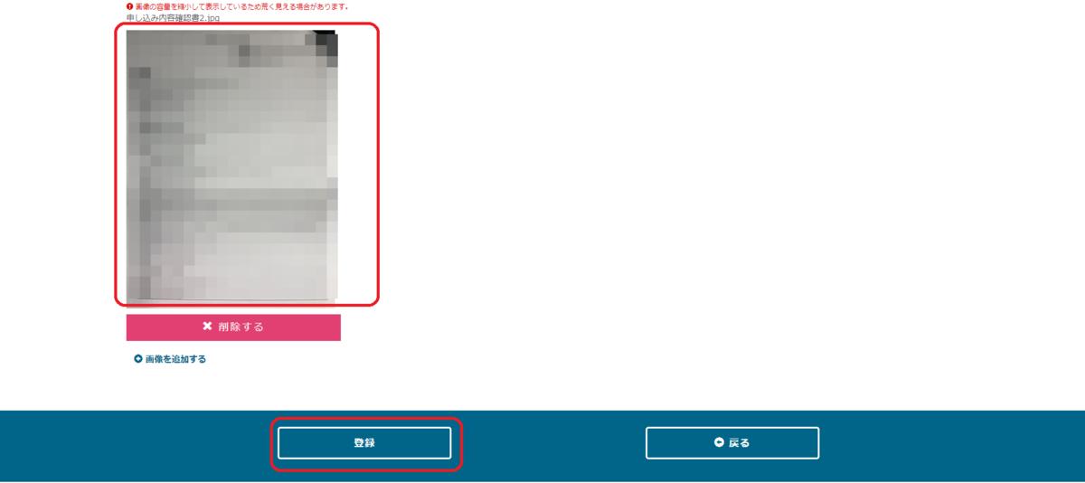 f:id:ishiyan_kin:20210704074152p:plain