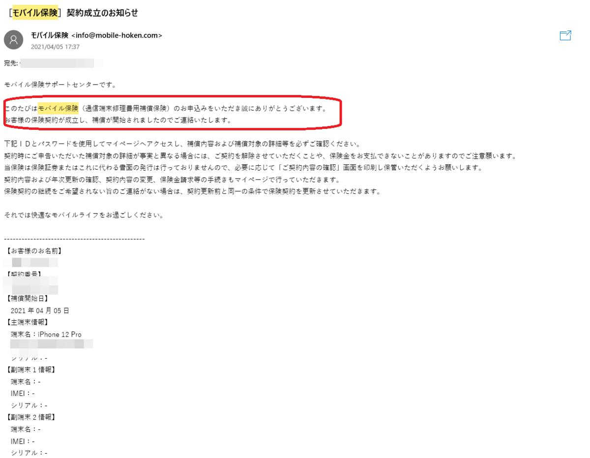 f:id:ishiyan_kin:20210704074400p:plain