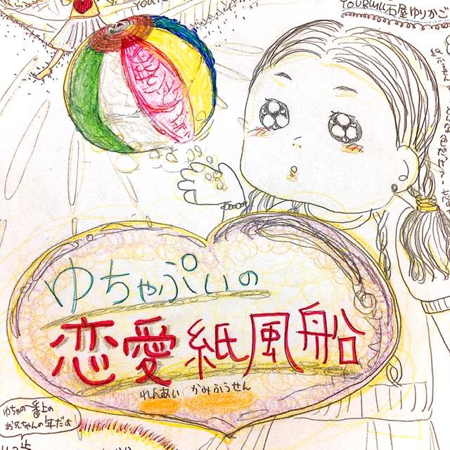 f:id:ishiyayurikago:20210910213842j:plain