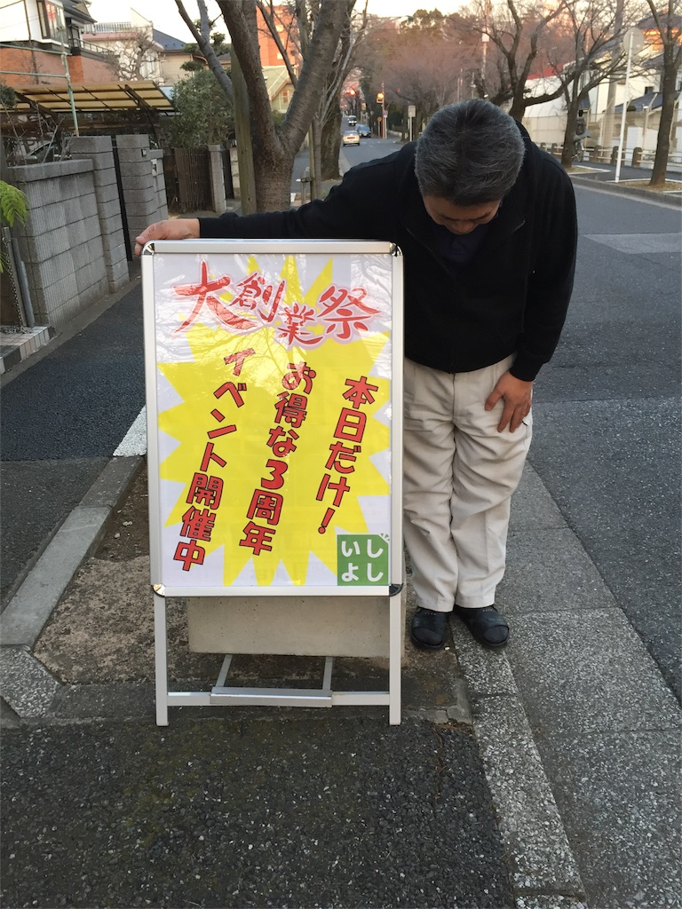 f:id:ishiyoshi1444:20170123194404j:image