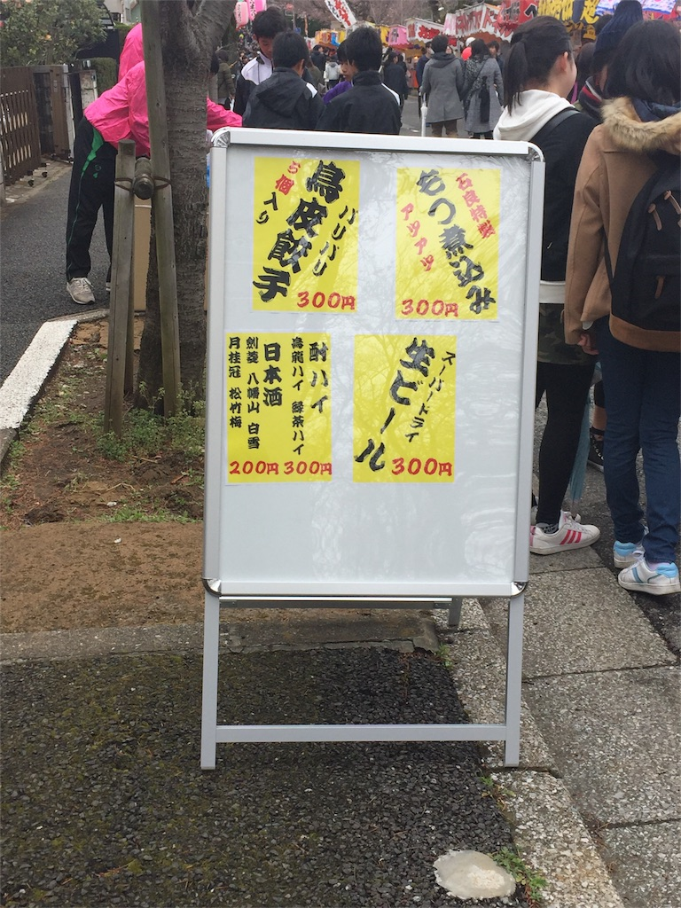 f:id:ishiyoshi1444:20170401171441j:image