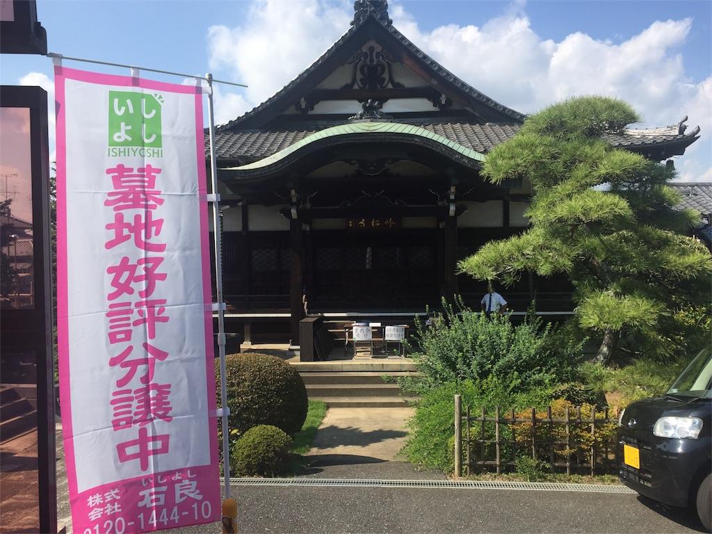 f:id:ishiyoshi1444:20170922101224j:image