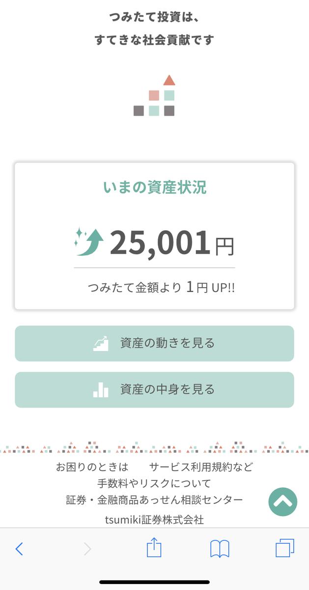 f:id:ishizaka061324:20191011225708j:plain