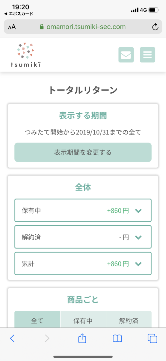 f:id:ishizaka061324:20191101192648p:plain