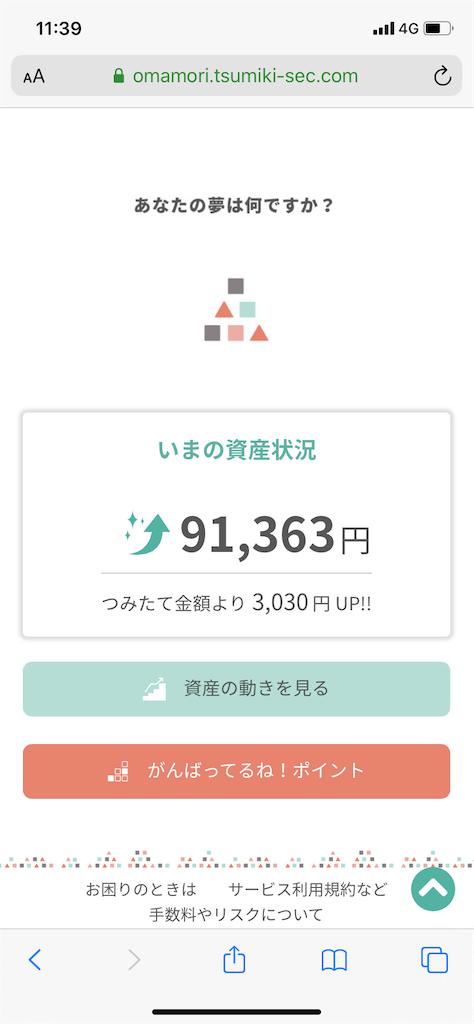 f:id:ishizaka061324:20191220155432p:image