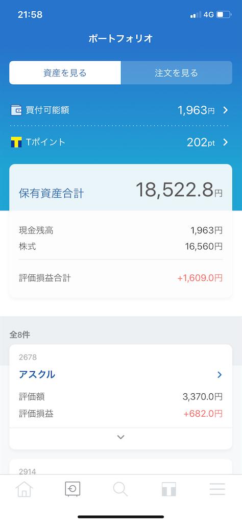 f:id:ishizaka061324:20200516141204p:image