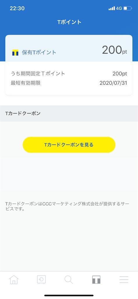 f:id:ishizaka061324:20200607143830p:image