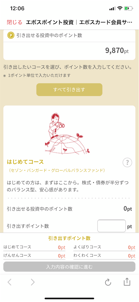 f:id:ishizaka061324:20200830121503p:plain
