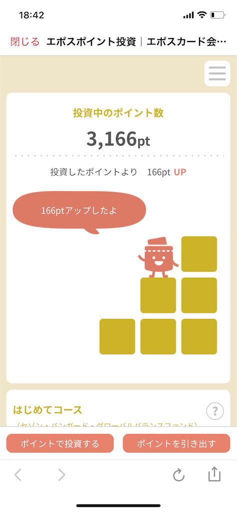 f:id:ishizaka061324:20210809184656p:image