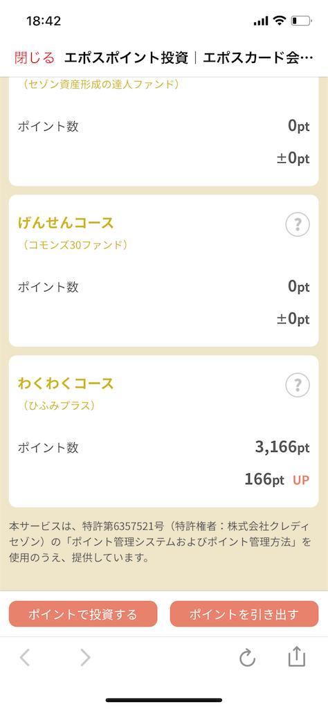 f:id:ishizaka061324:20210809184659p:image