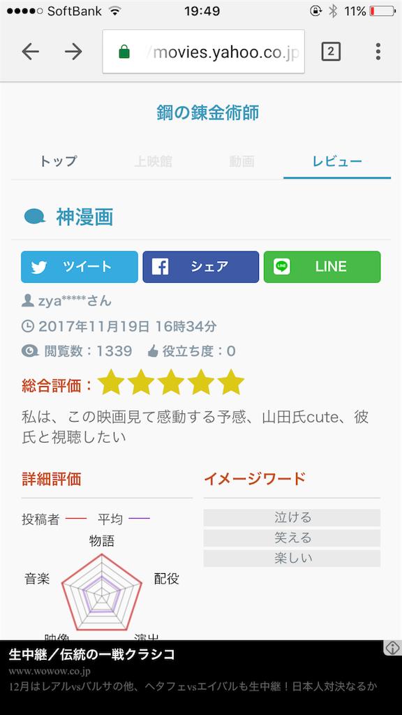 f:id:ishizakiganmen:20171119204121p:image