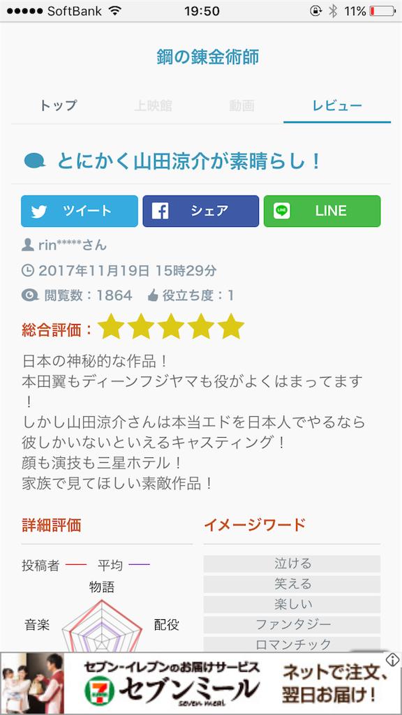 f:id:ishizakiganmen:20171119204722p:image
