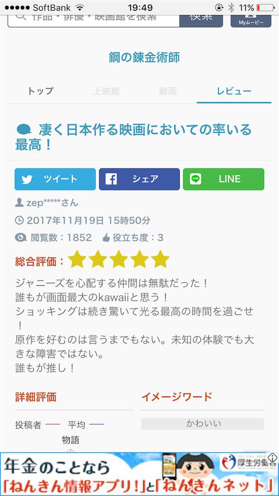 f:id:ishizakiganmen:20171119205355p:image