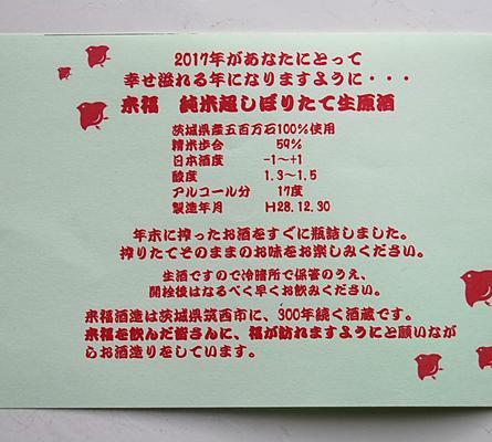f:id:ishizawa369:20170103162135j:plain
