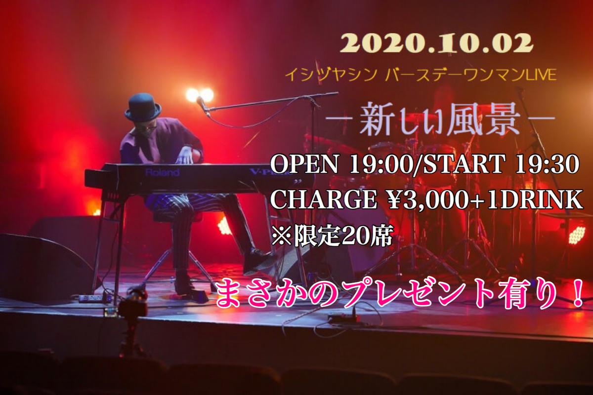 f:id:ishizuyashin:20200919220816j:plain