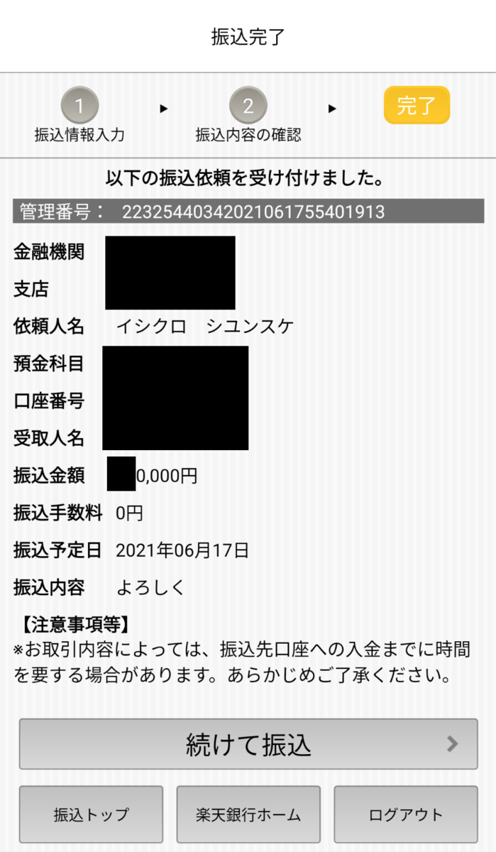 f:id:ishn:20210702073048p:plain