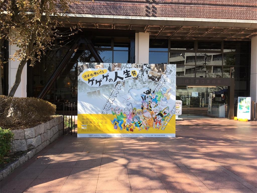 f:id:ishokuju0707:20171112150826j:image