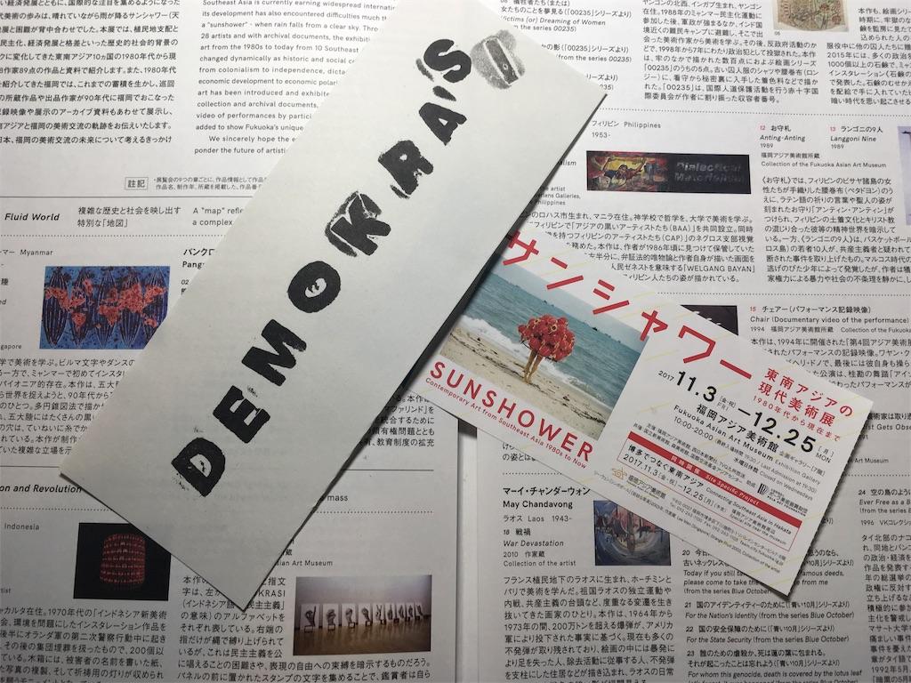 f:id:ishokuju0707:20171112151216j:plain